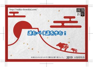 �B2019大阪昭和会年賀状進むべ.jpg