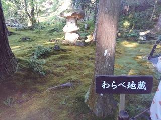 �Nわらべ地蔵.JPG
