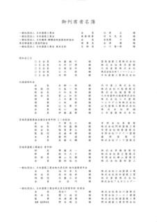 ご列席者名簿1.jpg