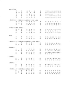 ご列席者名簿2.jpg